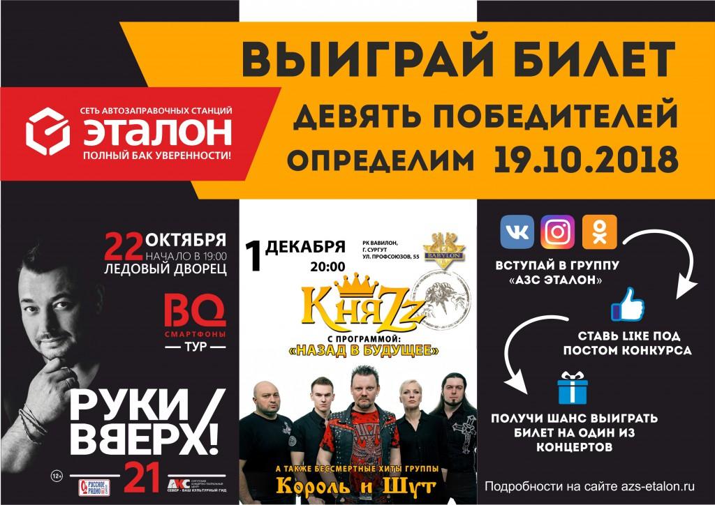 Билеты сайт