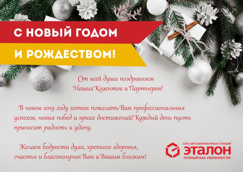 С НГ и Рождеством2