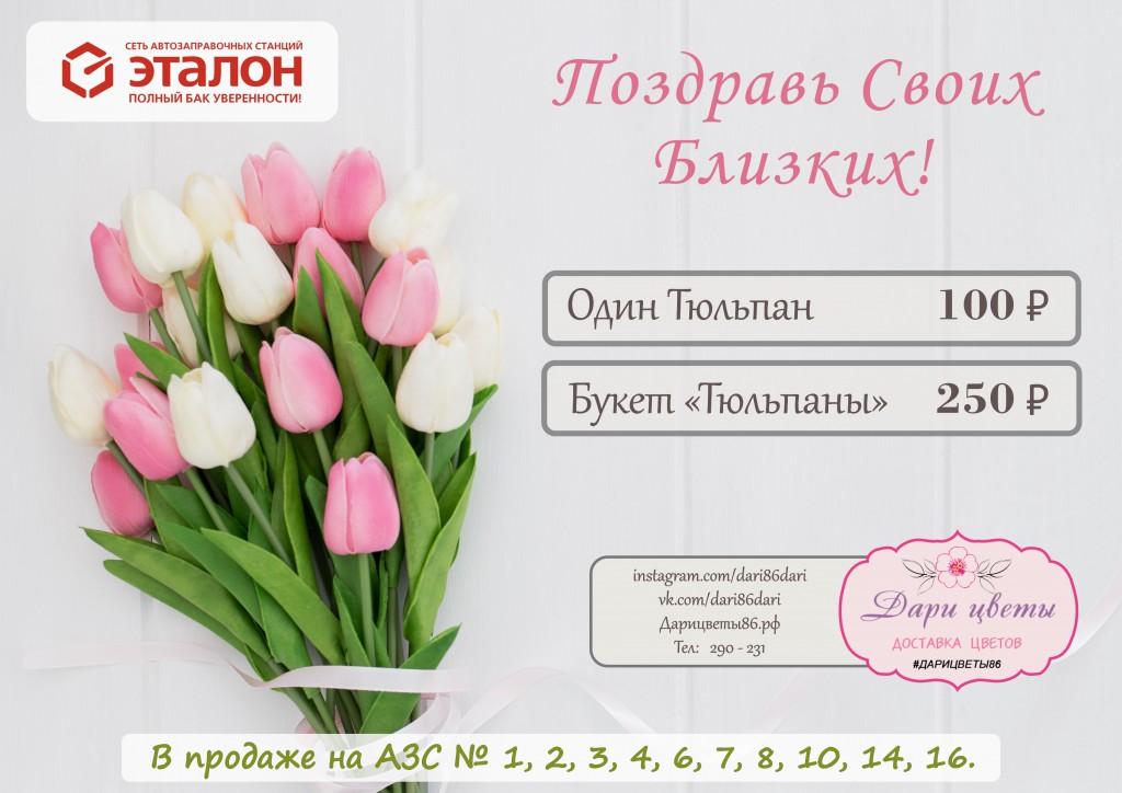 8 марта тюльпаны на продажу