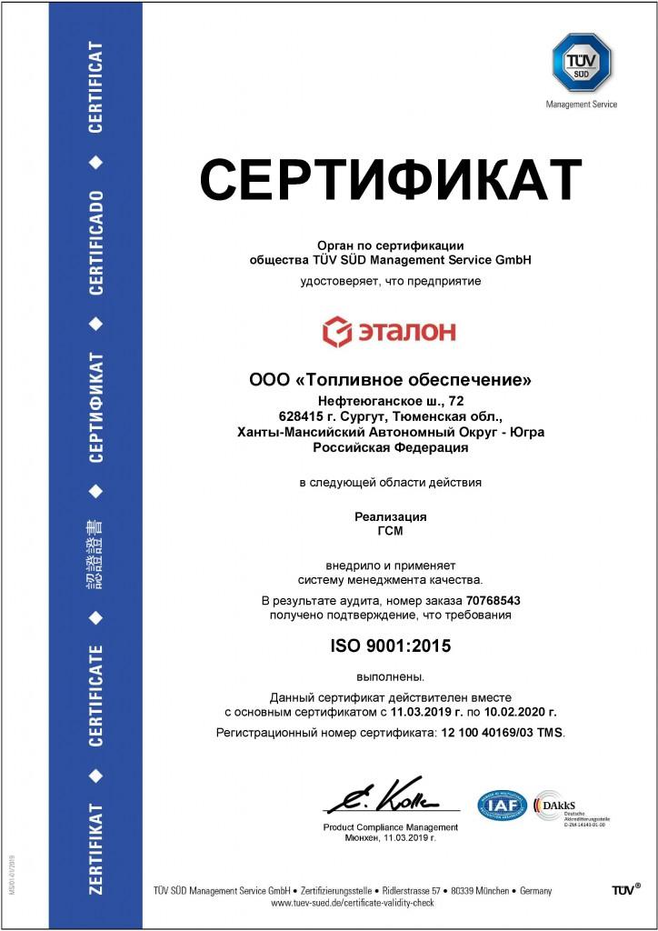 Сертификаты ISO АЗС Эталон